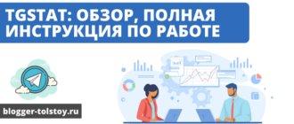 Tgstat (Тгстат): обзор, полная инструкция по работе с сервисом