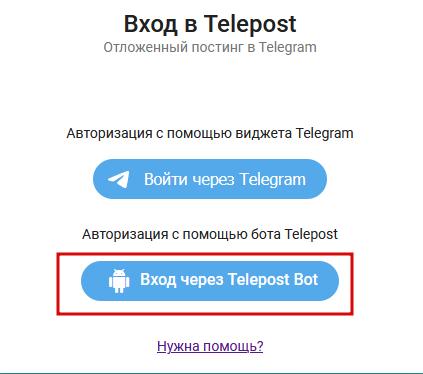 Регистрация на сайте Тelepost