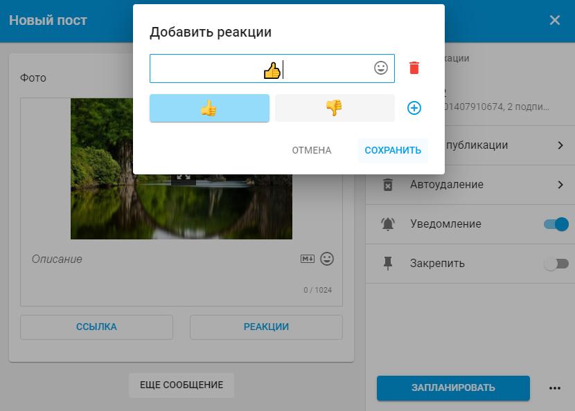 Кнопки и реакции для постов в Telepost