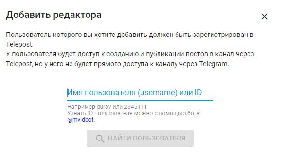 Предоставляем доступ пользователям в Telepost