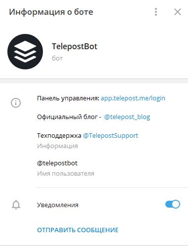 telepostbot