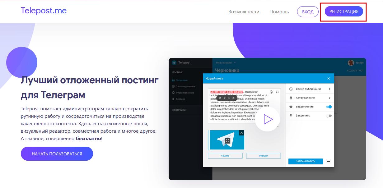 Сайт Тelepost