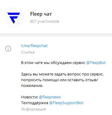 FleepBot чат