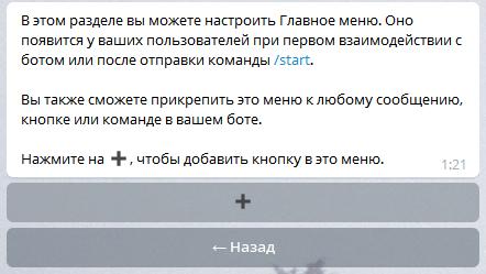 Бот обратной связи в телеграм, создаем кнопку
