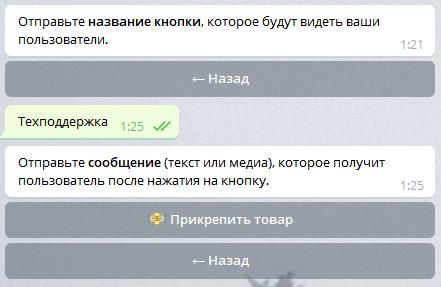 Бот обратной связи в телеграм, создаем кнопку 2