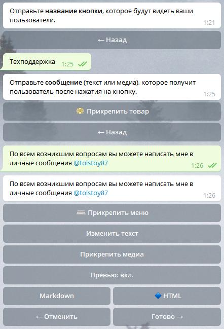 Бот обратной связи в телеграм, создаем кнопку 3
