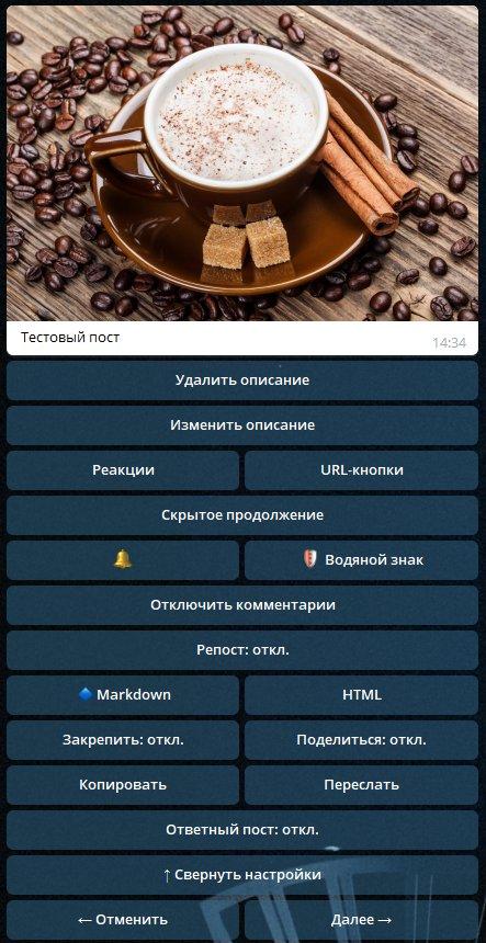 Отложенные посты в FleepBot, возможности бота