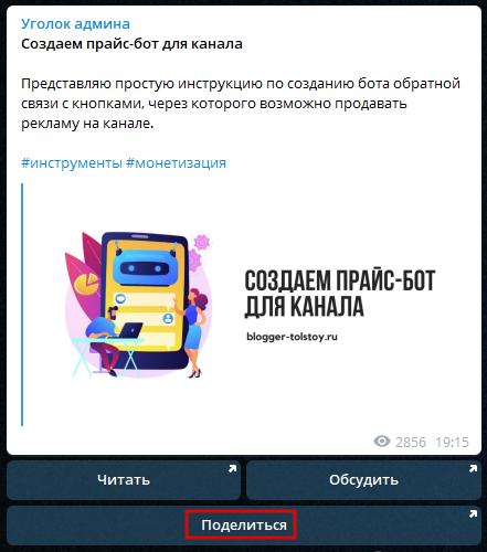 """FleepBot создаем кнопки """"Поделиться"""""""