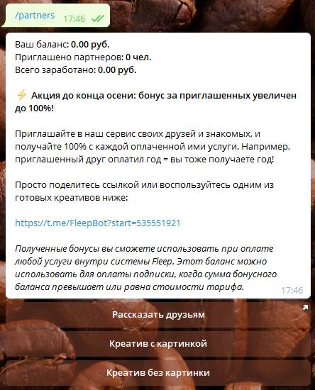 FleepBot партнерская программа