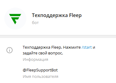 FleepBot бот техподдержки
