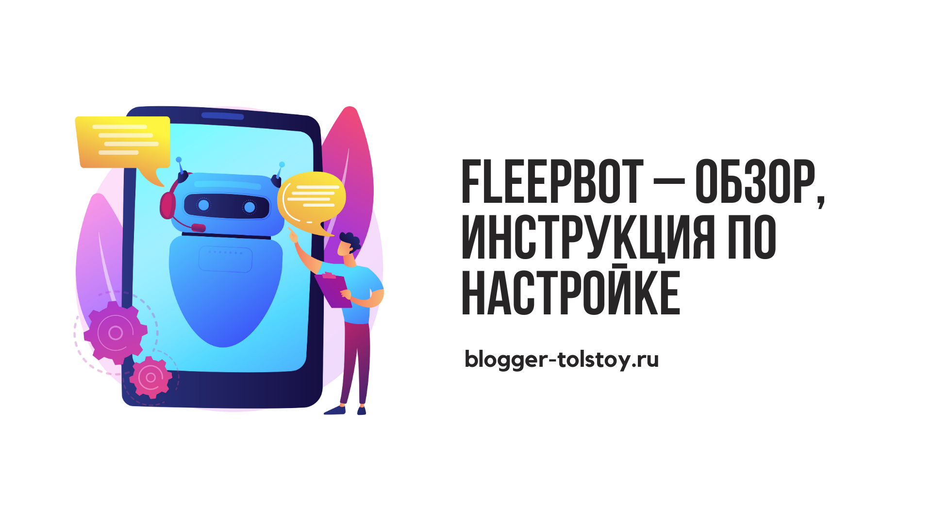 Превью к статье о FleepBot