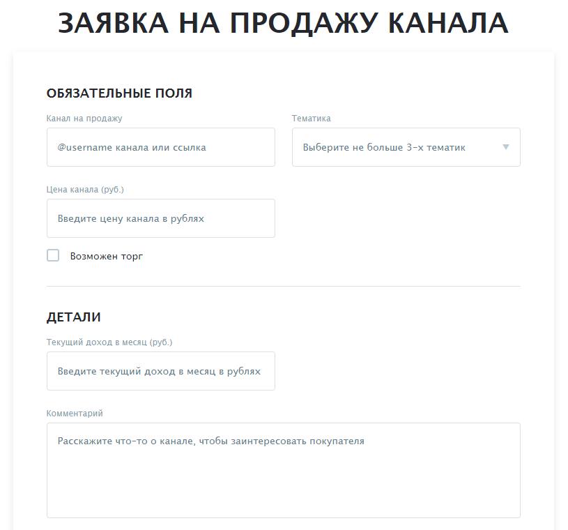 Birzzha: заявка на продажу канала