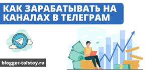 Как зарабатывать на каналах в Телеграм