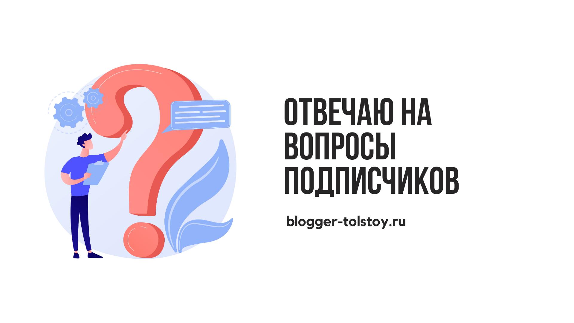 Отвечаю на вопросы подписчиков блога