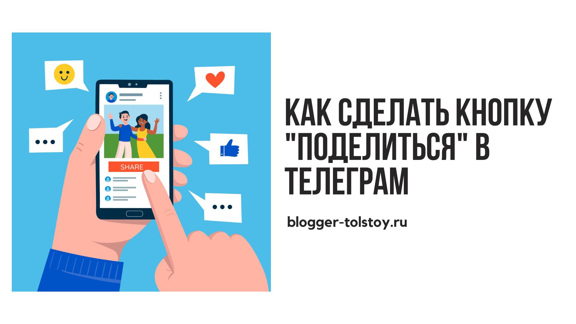 Как сделать кнопку «поделиться» в Телеграм