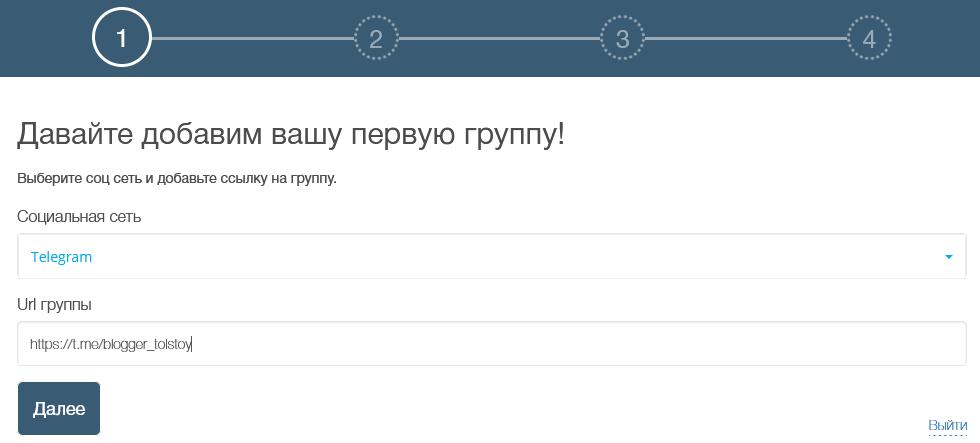 """Выбираем в разделе социальных сетей """"Telegram"""""""