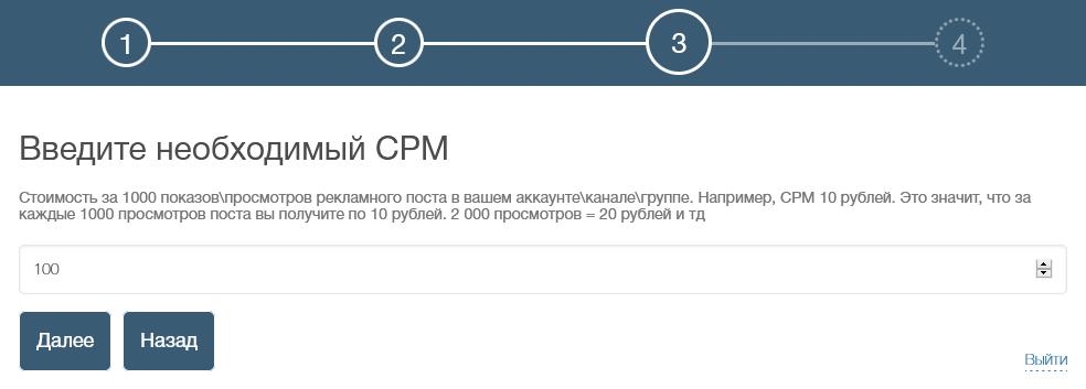 Указываем нужный CPM