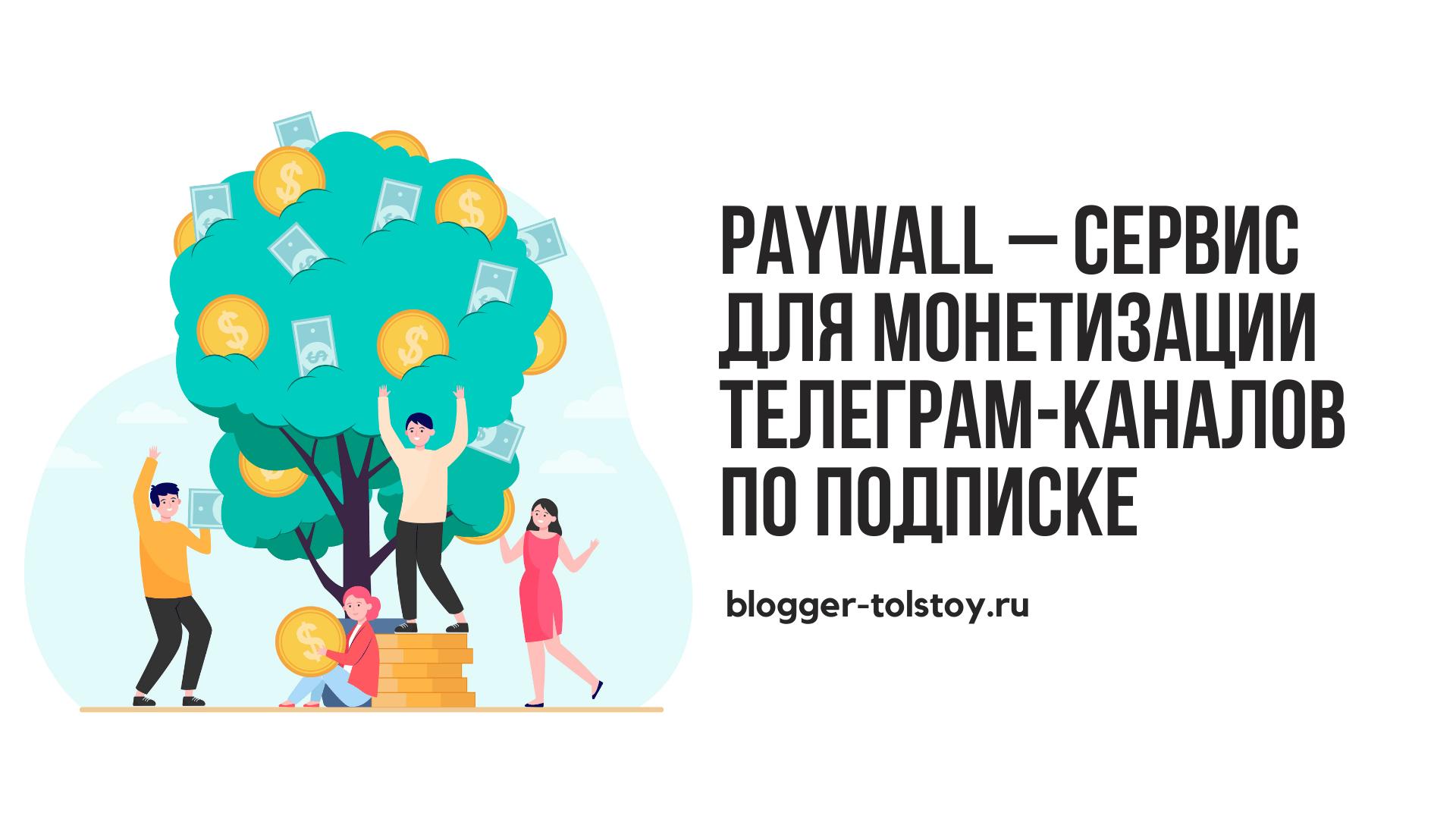 Paywall - сервис для монетизации Телеграм-каналов по подписке