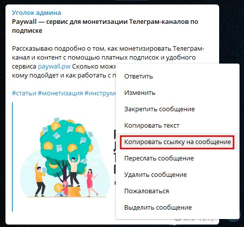 """Создаем кнопку """"поделится"""" в Telegram с помощью ботов"""
