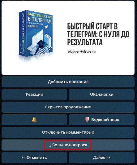 """Создаем кнопку """"поделится"""" в Телеграм с помощью FleepBot"""