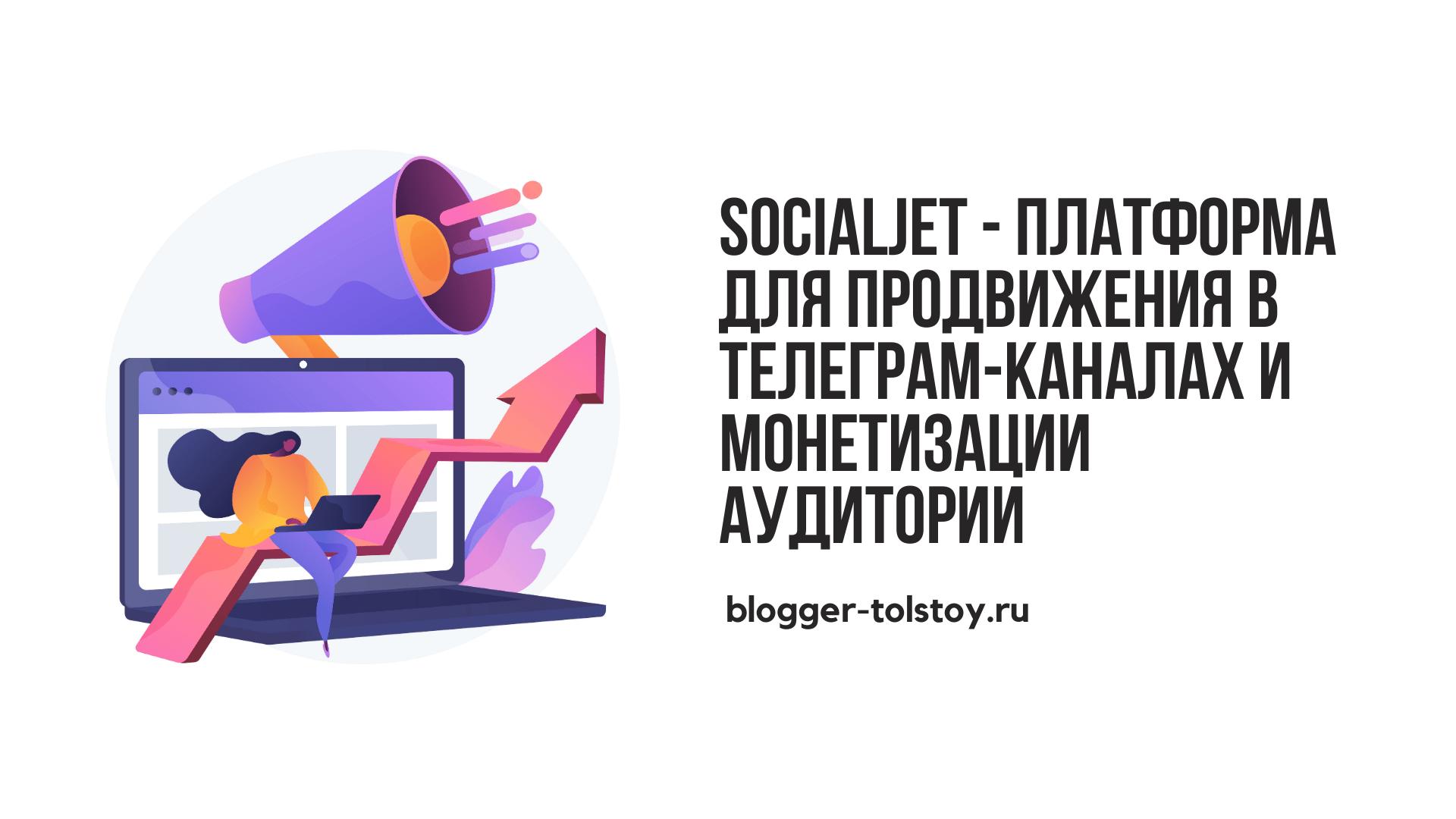 SocialJet - платформа для продвижения в Телеграм-каналах и монетизации аудитории
