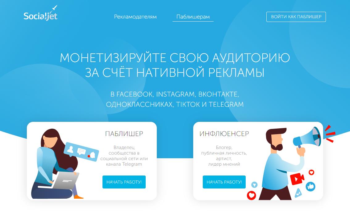 """На главной странице сайта выбираем """"Паблишерам"""" и снизу страницы нажимаем """"Начать работу""""."""