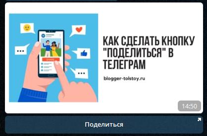"""Готовый пост с кнопкой """"Поделиться"""" в Телеграм"""
