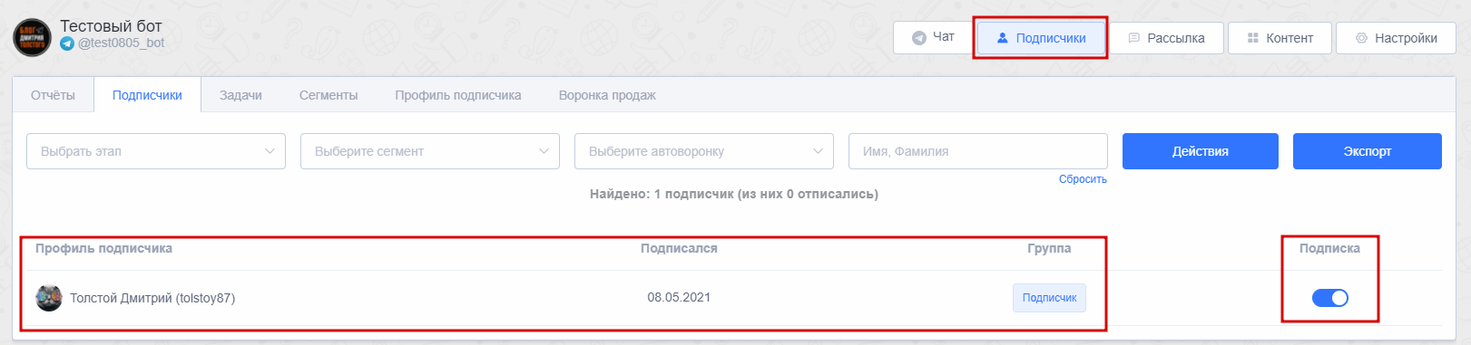 С помощью платформы WinWinBot возможно узнать более подробную информацию о подписчиках