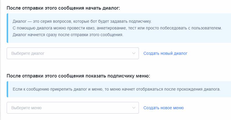 Конструктор ботов WinWinBot, диалоги.