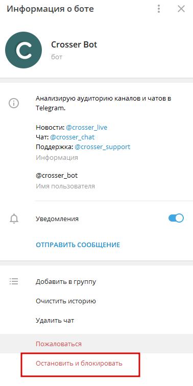 Реклама в Телеграм-ботах: где купить, как правильно выбрать бот