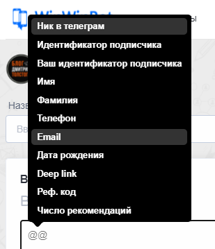 Конструктор ботов WinWinBot, обращение к пользователю.
