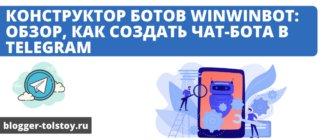 Конструктор ботов WinWinBot: обзор, как создать чат-бота в Telegram