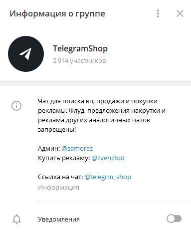 Список Телеграм-чатов, пример чата
