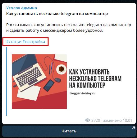 Оформление канала в Телеграм, хештеги