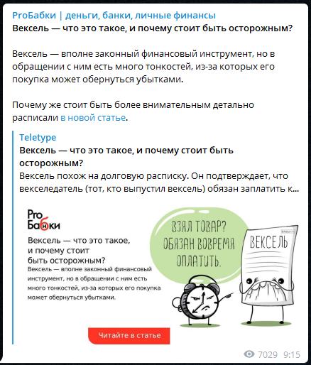 Оформление канала в Телеграм, пост превью