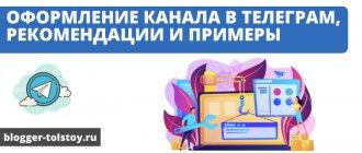 """Большое превью к статье """"Оформление канала в Телеграм""""."""